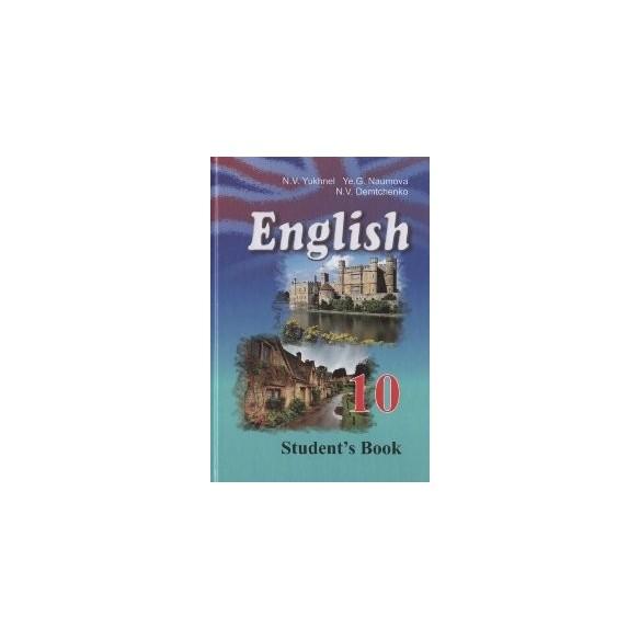 10 класс (Английский язык)