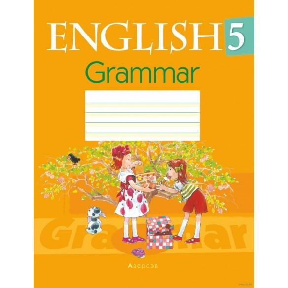 5 класс (Английский язык)