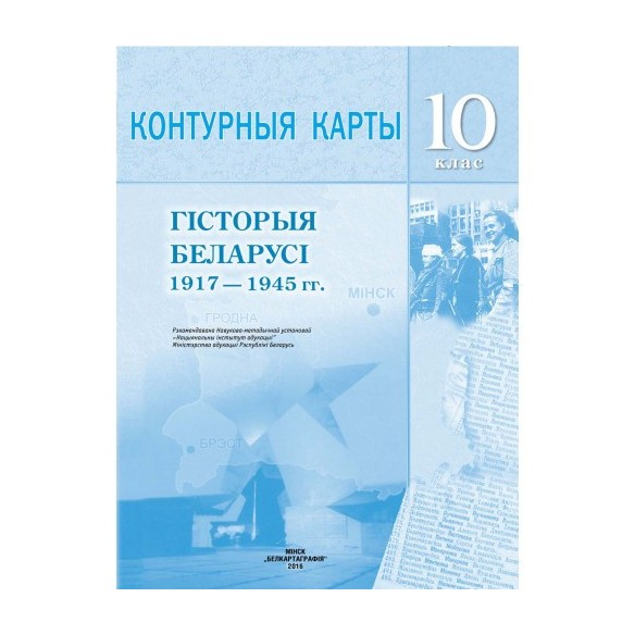 Контурные карты и атласы (История Беларуси)