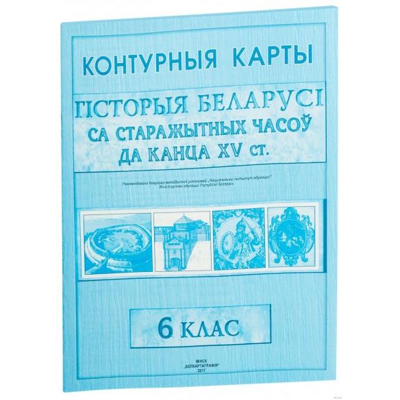 6 класс (История Беларуси)