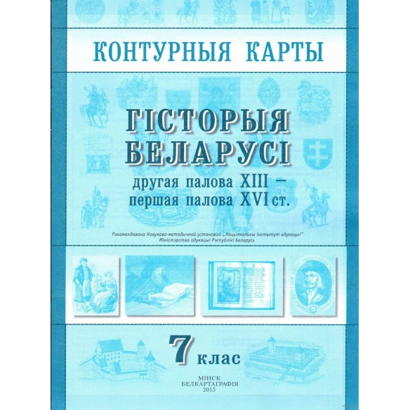 7 класс (История Беларуси)