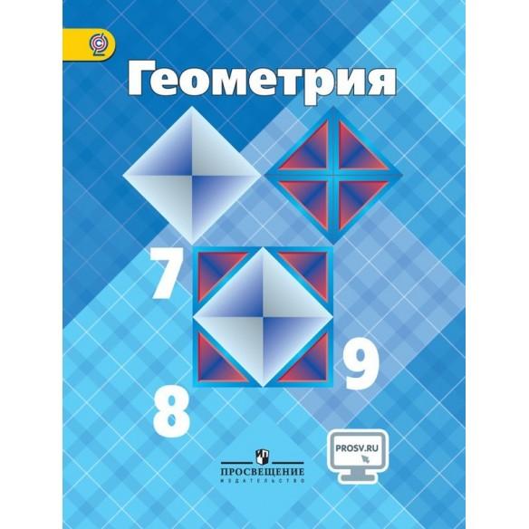 Геометрия (Решебники)