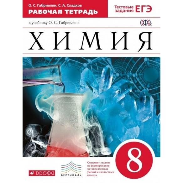 Рабочая тетрадь (Химия)