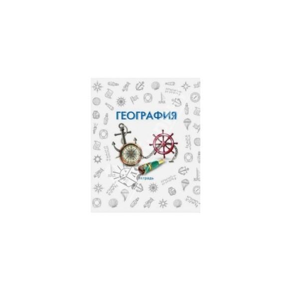 """Тетради предметные """"География"""""""